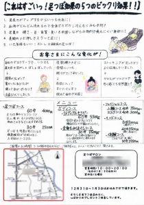 完成チラシ ウラ(ブログ用 ぼかし)