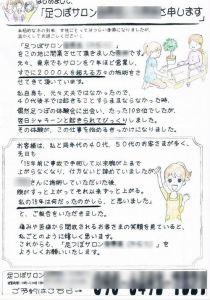 完成チラシ オモテ(ブログ用 ぼかし)