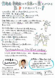 手書きチラシ表(ブログ用)