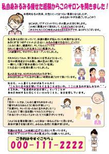 チラシ表(ブログ用)
