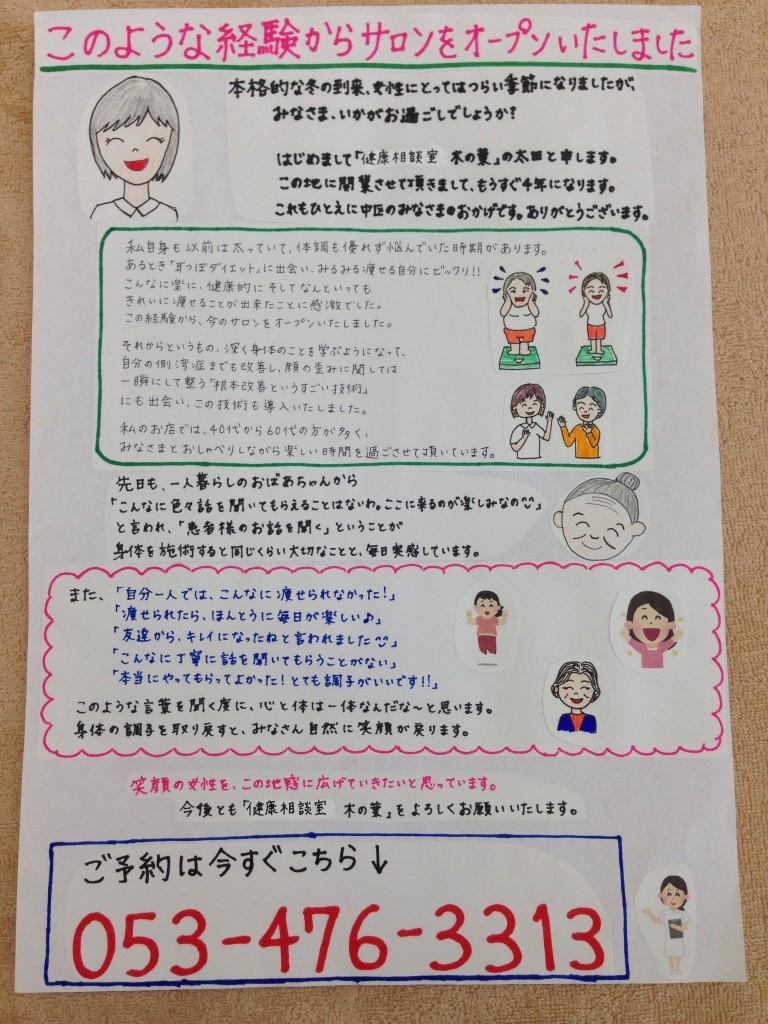 太田様 8小顔セラピーサロン) 添削後 表
