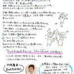 ●手書きチラシ表