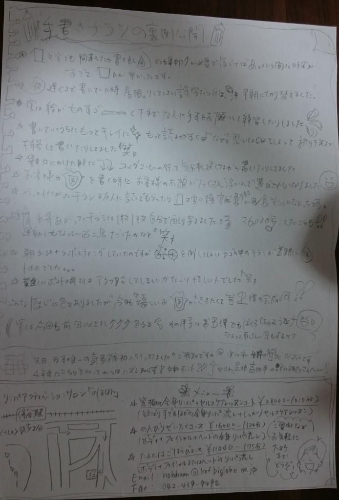 2回め 下書き 表