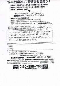 CCF20120826_00000