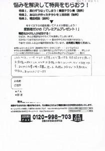 CCF20120826_00006