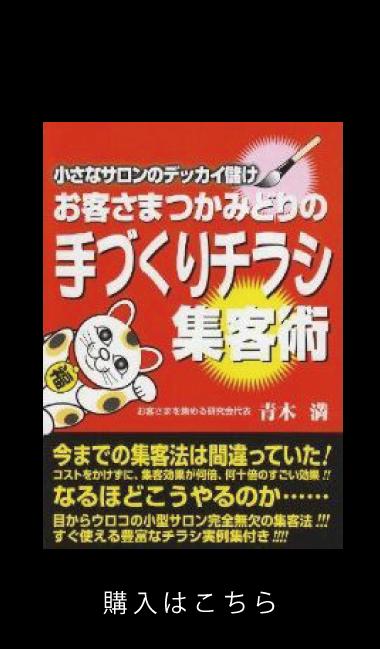 手描きチラシマニュアル本
